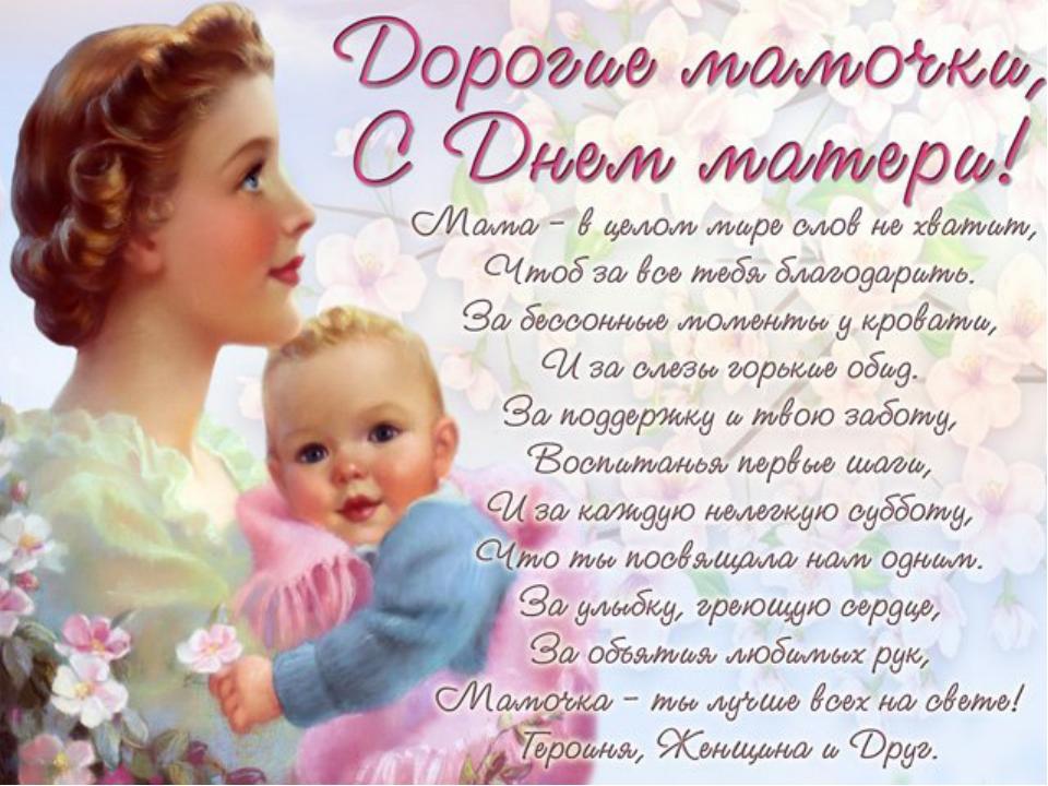 Поздравление ребёнка маме