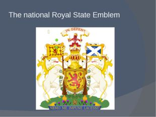 The national Royal State Emblem