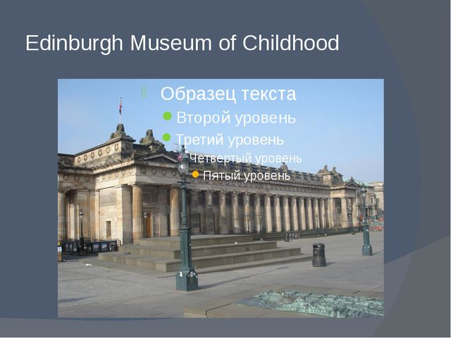 Edinburgh Museum of Childhood