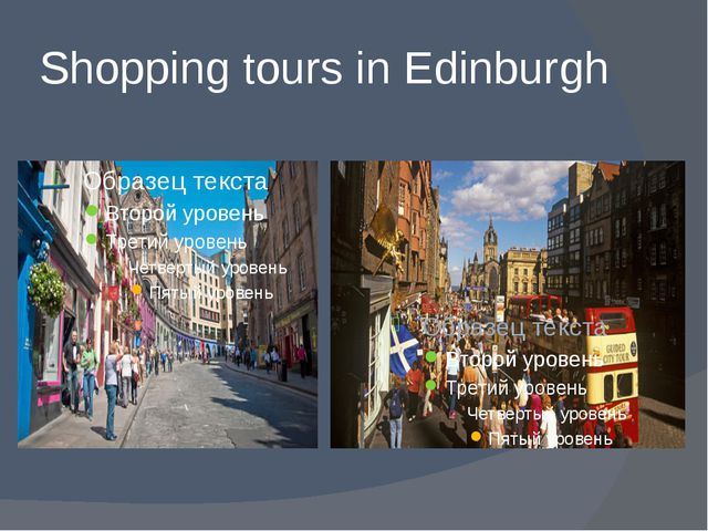 Shopping tours in Edinburgh