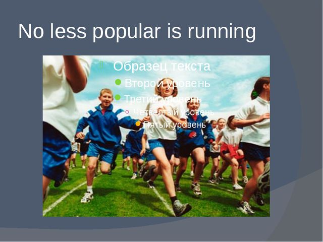 No less popular is running