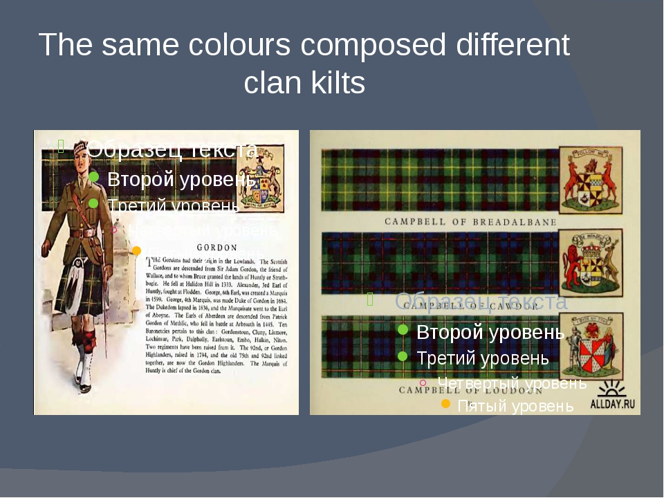 The same colours composed different clan kilts