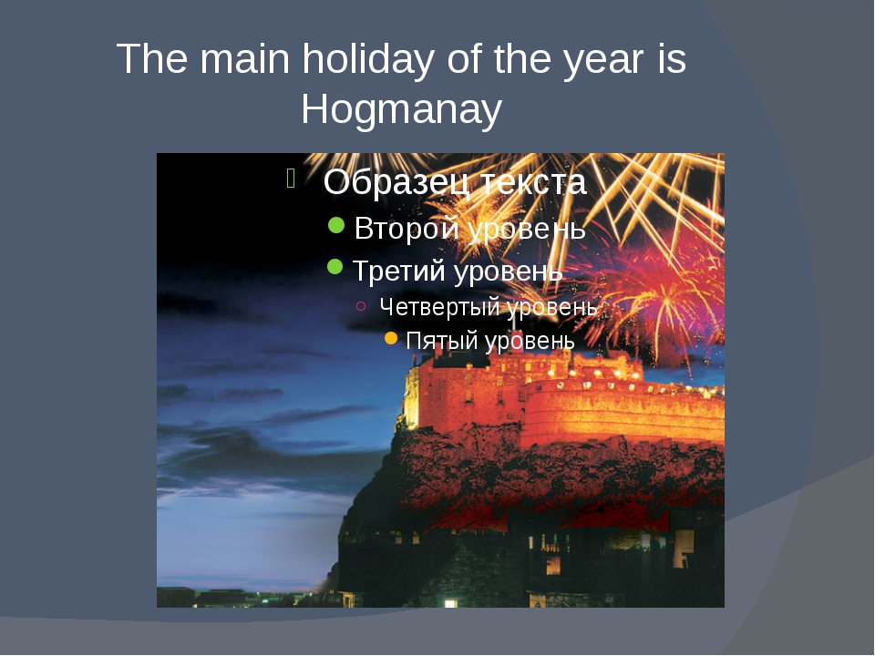 The main holiday of the year is Hogmanay