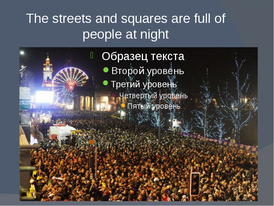 The streets and squares are full of people at night