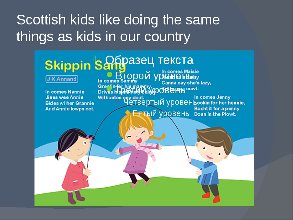 Scottish kids like doing the same things as kids in our country