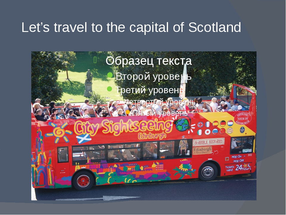 Let's travel to the capital of Scotland