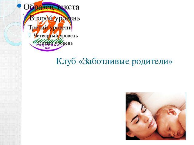 Клуб «Заботливые родители»