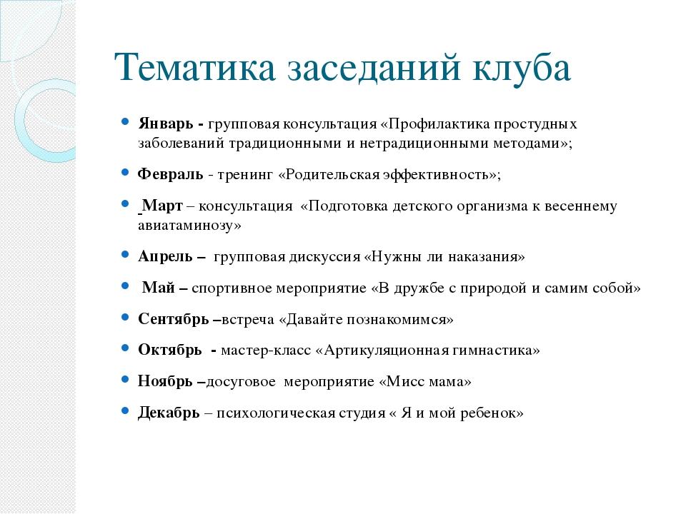 Тематика заседаний клуба Январь - групповая консультация «Профилактика просту...