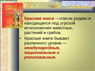 Красная книга —список редких и находящихся под угрозой исчезновения животных,