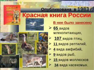 Красная книга России В нее было занесено 65 видов млекопитающих, 107 видов п