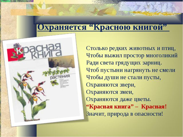 """Охраняется """"Красною книгой""""  Столько редких животных и птиц, Чтобы выжил про..."""