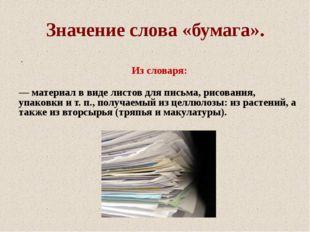 Значение слова «бумага». . Из словаря: Бума́га (предположительно, от итал. ba