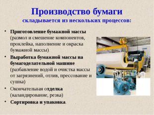 Производство бумаги складывается из нескольких процессов: Приготовление бумаж