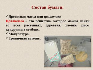 Состав бумаги: Древесная масса или целлюлоза. Целлюлоза – это вещество, кото