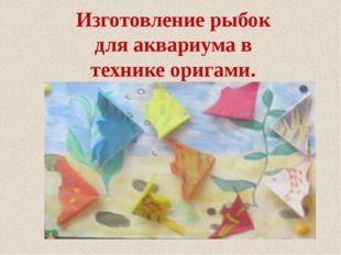 Изготовление рыбок для аквариума в технике оригами.