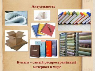 Актуальность Бумага – самый распространённый материал в мире