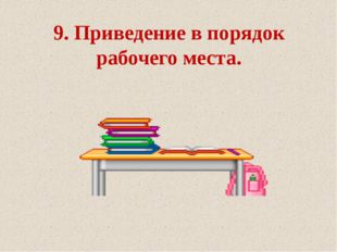 9. Приведение в порядок рабочего места.