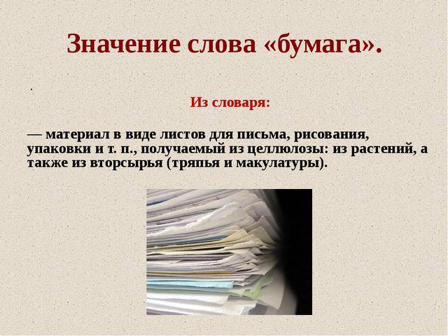 Значение слова «бумага». . Из словаря: Бума́га (предположительно, от итал. ba...