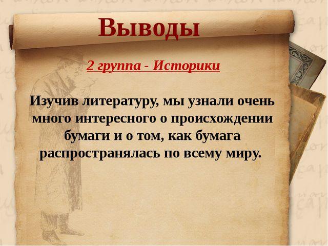 Выводы 2 группа - Историки Изучив литературу, мы узнали очень много интересн...