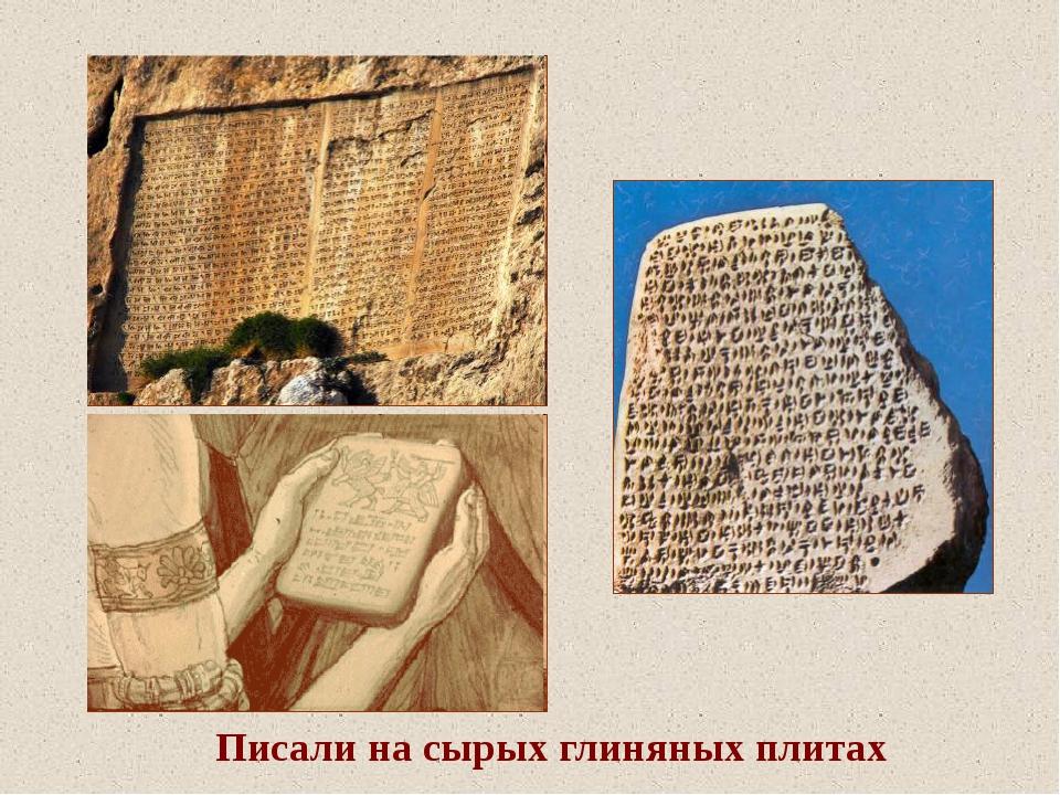 Писали на сырых глиняных плитах