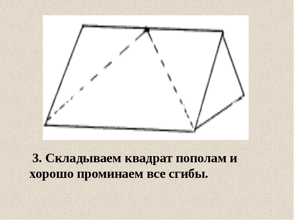 3. Складываем квадрат пополам и хорошо проминаем все сгибы.