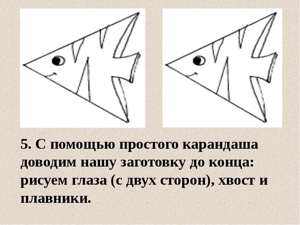 5. С помощью простого карандаша доводим нашу заготовку до конца: рисуем глаза...