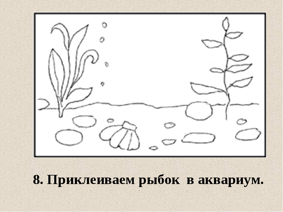 8. Приклеиваем рыбок в аквариум.