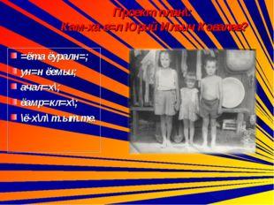 Проект план\: Кам-ха в=л Юрий Ильич Ковалев?