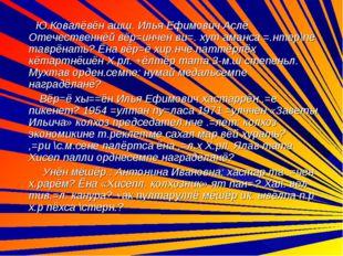 Ю.Ковалёвён ашш. Илья Ефимович Аслё Отечественнёй вёр=инчен ви=. хут аманса