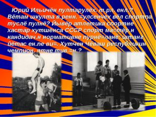 Юрий Ильичён пултарулёх. т.рл. енл.? Вётам шкулта в.ренн. =улсенчех вёл спор