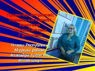 Презентаци хат\рлекен\: п\ррем\ш категорилл\ в\рентекен Вязова Светлана Герм