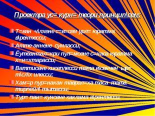 Проектра ус= курн= теори принцип\сем: Т=ван ч\лхене с=в=сем урл= юратма в\рен