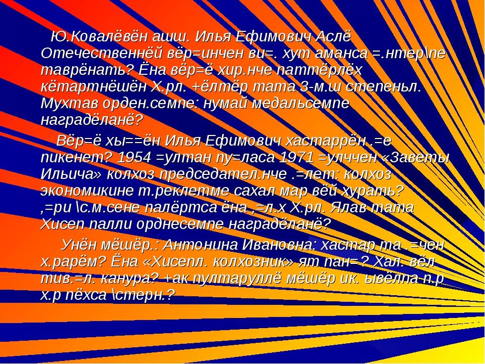Ю.Ковалёвён ашш. Илья Ефимович Аслё Отечественнёй вёр=инчен ви=. хут аманса...