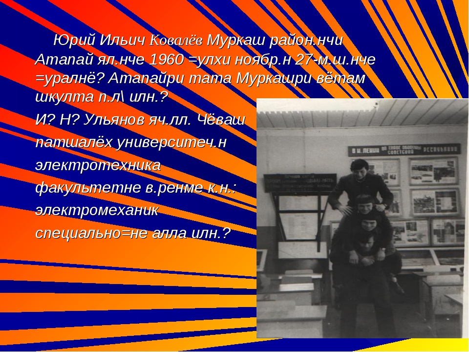 Юрий Ильич Ковалёв Муркаш район.нчи Атапай ял.нче 1960 =улхи ноябр.н 27-м.ш....