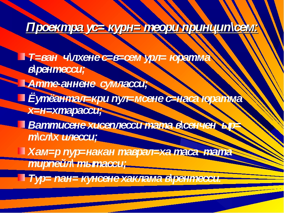 Проектра ус= курн= теори принцип\сем: Т=ван ч\лхене с=в=сем урл= юратма в\рен...