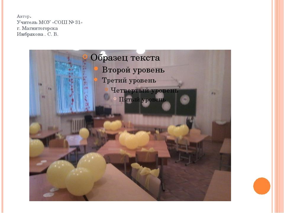 Автор. Учитель МОУ «СОШ № 31» г. Магнитогорска Имбрякова . С. В.