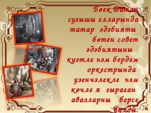 Бөек Ватан сугышы елларында татар әдәбияты бөтен совет әдәбиятының куәтле һә