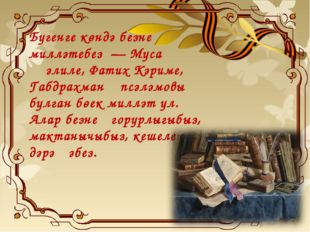 Бүгенге көндә безнең милләтебез — Муса Җәлиле, Фатих Кәриме, Габдрахман Әпсә