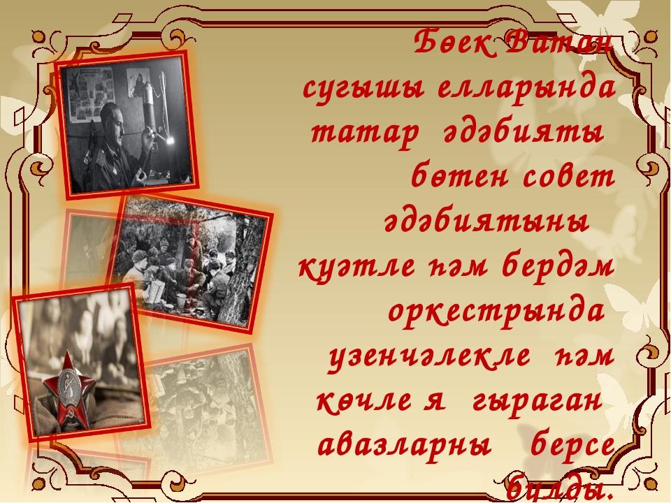 Бөек Ватан сугышы елларында татар әдәбияты бөтен совет әдәбиятының куәтле һә...