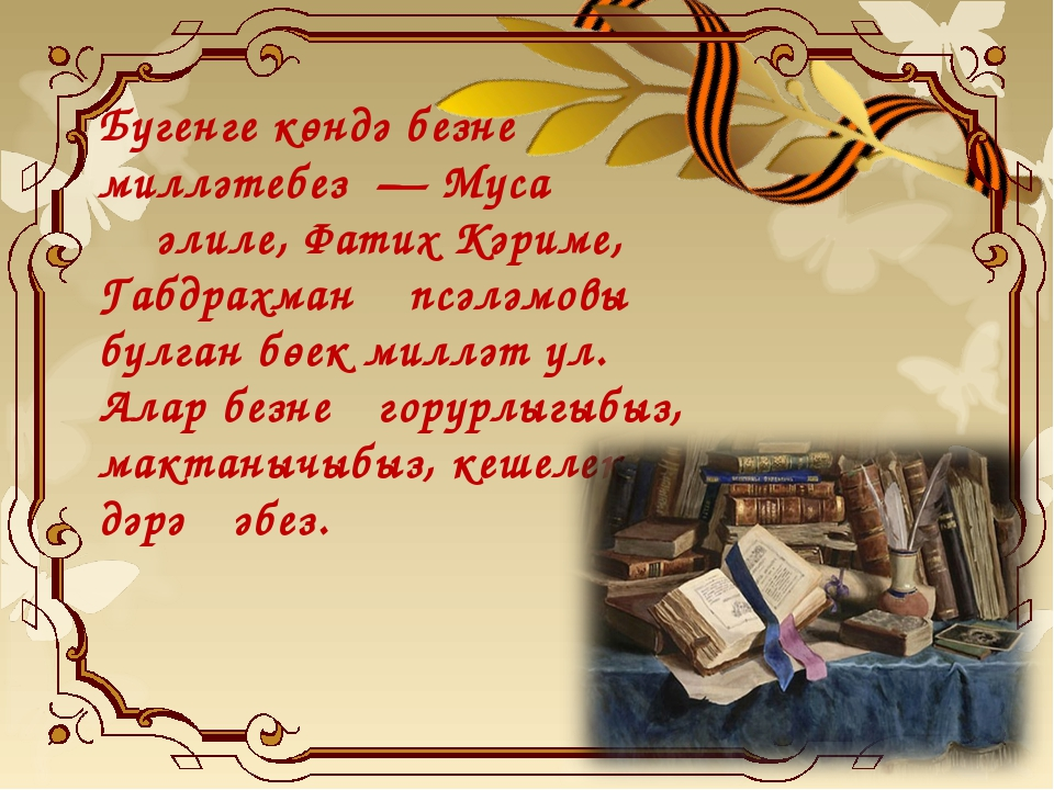 Бүгенге көндә безнең милләтебез — Муса Җәлиле, Фатих Кәриме, Габдрахман Әпсә...