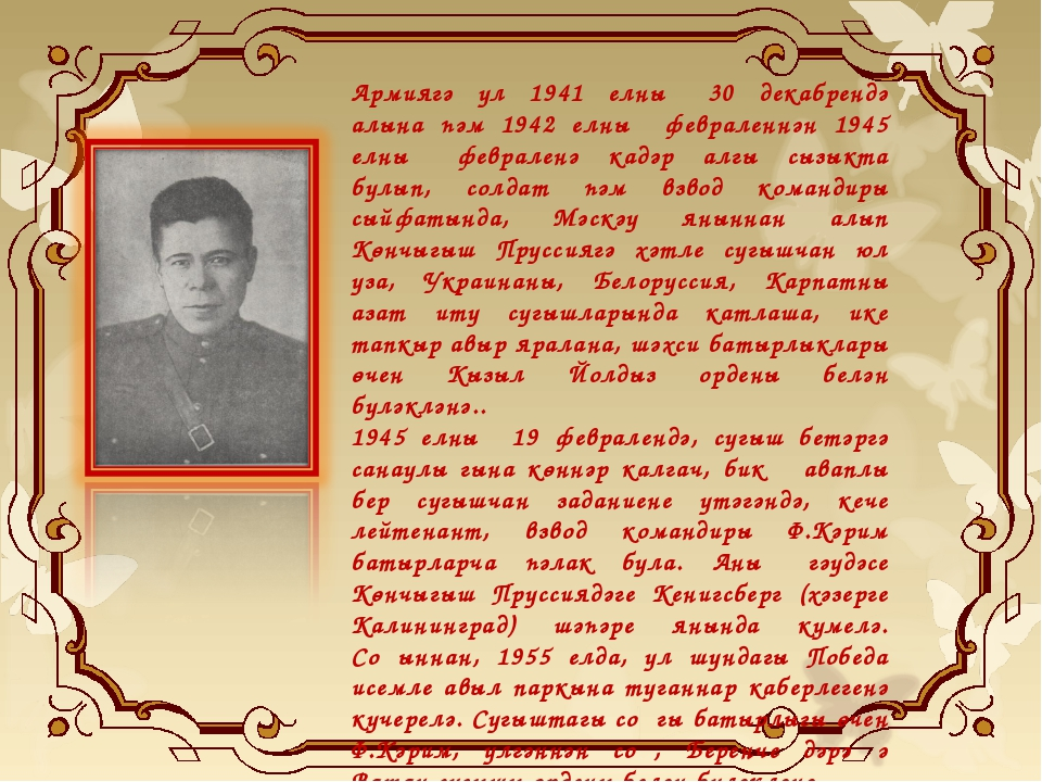Армиягә ул 1941 елның 30 декабрендә алына һәм 1942 елның февраленнән 1945 ел...