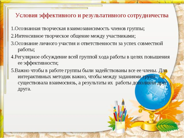 Условия эффективного и результативного сотрудничества 1.Осознанная творческая...