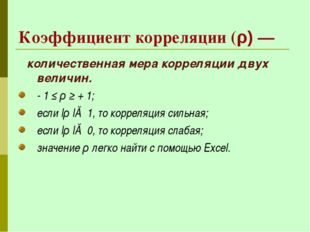 Коэффициент корреляции (ρ) — количественная мера корреляции двух величин. - 1