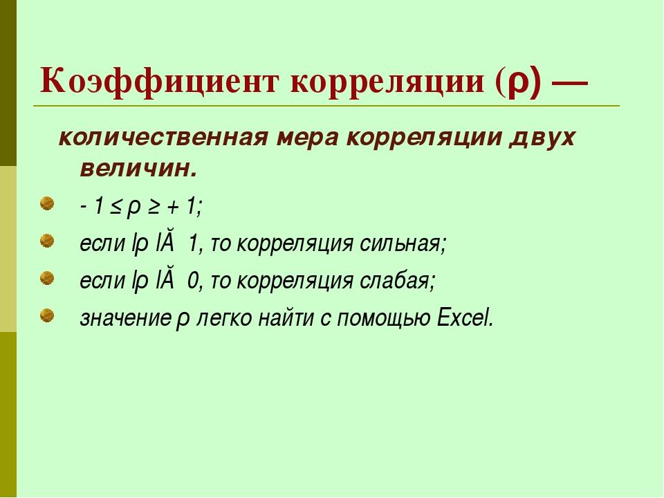 Коэффициент корреляции (ρ) — количественная мера корреляции двух величин. - 1...