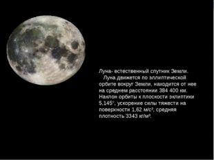 Луна- естественный спутник Земли. Луна движется по эллиптической орбите вокру