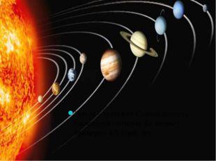 Земля – третья от Солнца планета Солнечной системы. Её возраст примерно 4,5 м