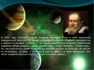 В 1609 году Галилео Галилей впервые наблюдал Луну в свой маленький самодельны
