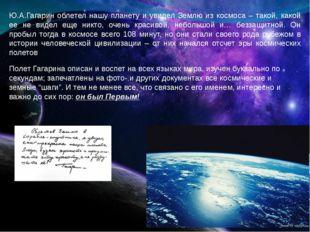 Ю.А.Гагарин облетел нашу планету и увидел Землю из космоса – такой, какой ее