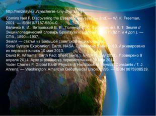 http://mirznayki.ru/znachenie-luny-dlya-zemli/ Comins Neil F. Discovering the