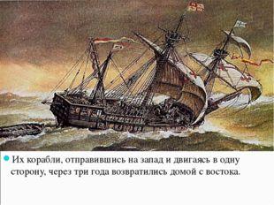 Их корабли, отправившись на запад и двигаясь в одну сторону, через три года в